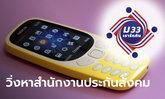 ผู้ลงทะเบียน www.ม33เรารักกัน.com แต่ไม่มีสมาร์ทโฟน ติดต่อประกันสังคมภายใน 11 มี.ค. นี้