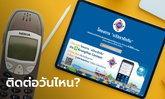 """ม33เรารักกัน กรุงไทยจัดกลุ่ม """"ไม่มีสมาร์ทโฟน"""" ต้องไปลงทะเบียน-ติดต่อ ประกันสังคมวันไหนบ้าง"""