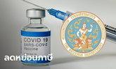 เอกชนที่บริจาคเงินช่วยจัดหาวัคซีนโควิด-19 สามารถลดหย่อนภาษีได้
