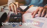 ขยายเวลายกเว้นภาษีเงินได้นิติบุคคล 50% จูงใจเอกชนจ้างงานผู้พ้นโทษ