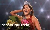 Miss Universe 2020 สาวงามจาก Mexico คว้ามง กับเงินเดือน-สิทธิประโยชน์ที่เกินคาด