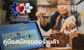 คู่มือลงทะเบียนร้านค้าร่วมคนละครึ่งเฟส 3 ผ่าน www.คนละครึ่ง.com พร้อมเช็กสถานะผ่านมั้ย?