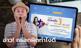 คนละครึ่งเฟส 3 กรอกข้อมูลผิดใน www.คนละครึ่ง.com ทำไงดี แก้ใหม่ได้มั้ย?
