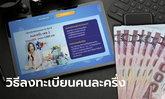 """ขั้นตอนลงทะเบียน """"คนละครึ่งเฟส 3"""" ที่ www.คนละครึ่ง.com แบบละเอียดพร้อมภาพประกอบ"""