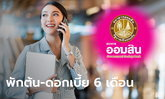 """ออมสิน พักหนี้ให้ SMEs ท่องเที่ยว """"เงินต้น-ดอกเบี้ย"""" นาน 6 เดือน"""