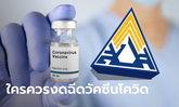 ประกันสังคม แนะผู้ประกันตนมาตรา 33 ใน 3 กลุ่มที่ควรงดฉีดวัคซีนโควิด-19 มีใครบ้างเช็กได้ที่นี่