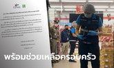เซเว่น อีเลฟเว่น ยืนยันช่วยเหลือครอบครัวพนักงาน เหยื่อถูกกราดยิงอย่างเต็มที่