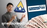 """วิธีผูกพร้อมเพย์บัตรประชาชน ทุกธนาคาร รอรับเงินเยียวยาประกันสังคม """"ม.33-ม.39-ม.40"""""""