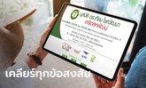 ตอบคำถาม ลงทะเบียน www.เครือสหพัฒน์.com รับบะหมี่กึ่งสำเร็จรูปฟรีได้ที่ไหน สินค้าชำรุดทำไง?