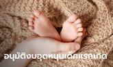 ครม. อนุมัติงบเกือบ 3,500 ล้านบาท อุดหนุนเลี้ยงดูเด็กแรกเกิดได้รับสิทธิราว 2.22 ล้านคน