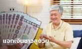 คืนเบี้ยยังชีพผู้สูงอายุ จ่ายเงินเข้าบัตรคนจน พร้อมขยายพักหนี้อีก 6 เดือน เช็กได้ที่นี่!