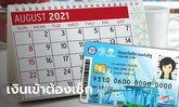 บัตรสวัสดิการแห่งรัฐ บัตรคนจน เดือนสิงหาคม 2564 ได้รับเงินคนละเท่าไหร่บ้าง