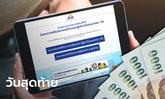 ฟรีแลนซ์ สมัครผู้ประกันตนมาตรา 40 รับเงินเยียวยา 5,000 บาท วันสุดท้าย