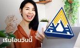เช็กเงินเยียวยามาตรา 33 ประกันสังคม www.sso.go.th รับ 2,500 บาท เริ่มแล้ววันนี้