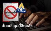 เยียวยาประกันสังคมมาตรา 33 ระวังแก๊งตุ๋น ย้ำผู้ที่ได้ 2,500 บาท เช็ก www.sso.go.th เท่านั้น