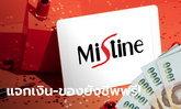 """ลงทะเบียน """"มิสทินสู้โควิด"""" แจกกล่องยังชีพพร้อมเงินสด ผ่าน www.มิสทินสู้โควิด.com"""