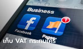 Facebook เก็บ VAT 7% จากการยิง Ads ประเดิมเดือน ก.ย. 64 ใครได้รับผลกระทบบ้าง