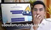 อัปเดตวิธีทบทวนสิทธิ ม.40 โหลดฟอร์มที่เว็บไซต์ www.sso.go.th เช็คเงื่อนไขได้ที่นี่