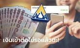 เงินเยียวยาประกันสังคม ม.40 รอบ 2 โอนอีก 5,000 บาท ใน 13 จังหวัด อีกวันที่ 23 ก.ย. 64