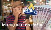 ผู้ประกันตนมาตรา 39 ใน 3 จังหวัด รับเงินเยียวยาประกันสังคมทีเดียว 10,000 บาท วันนี้