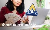 เช็คสิทธิประกันสังคมมาตรา 33 รอบ 2 ได้ที่นี่ www.sso.go.th รับเงินเยียวยา 2,500 บาท