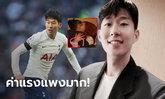ซนฮึงมิน นักเตะซุปตาร์ชาวเกาหลีใต้ได้รับค่าแรงสุดทึ่ง! ก่อนถูกสื่อลือซุ่มคบ จีซู Blackpink