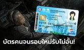 ลงทะเบียนบัตรสวัสดิการแห่งรัฐ รอบใหม่ คลังเปิดรับไม่อั้นถ้าเข้าหลักเกณฑ์