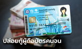 ออมสินปล่อยกู้ 50,000 บาท ให้บัตรสวัสดิการแห่งรัฐ บัตรคนจน ปลอดคนค้ำ ดอกเบี้ยต่ำ