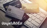 ธนาคารแห่งประเทศไทย-สมาคมธนาคารไทย แจงเงินหายจากบัญชีเกิดจากธุรกรรมจากต่างประเทศ