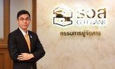 ธอส. เผยผลการดำเนินงาน 9 เดือนแรกปี 64ปล่อยสินเชื่อใหม่ทำคนไทยมีบ้านแล้ว 1.66 แสนล้านบาท