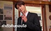 """หัวหน้าฮง """"คิมซอนโฮ"""" นักแสดงเกาหลีชื่อดัง ได้รับค่าตัวที่ไม่ธรรมดา"""