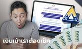 เช็คสิทธิเยียวยาประกันสังคม www.sso.go.th โอนเงินรอบเก็บตกเข้าพร้อมเพย์แล้ว 27 ต.ค. นี้