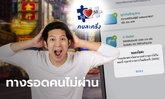 วิธียืนยันตัวตนผ่านตู้ ATM สีเทากรุงไทย ตัวช่วยเพื่อคนยืนยันตนแอปฯ เป๋าตังไม่ผ่าน ทำง่ายไปอีก!