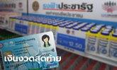 บัตรสวัสดิการแห่งรัฐ บัตรคนจน คลังโอน 500 บาท เข้าวันที่ 1 ธ.ค. 63