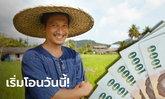 ธ.ก.ส. โอนเงินอุดหนุนเกษตรกรผู้ปลูกข้าวเข้าบัญชี ครัวเรือนละ 10,000 บาท เริ่มวันนี้!