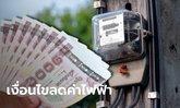 มาแล้ว! เงื่อนไขลดค่าไฟฟ้า 2 เดือน เยียวยาโควิด-19 รอบ 2 ใครได้ส่วนลดเท่าไหร่บ้าง