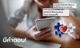 """กรุงไทย เผยสาเหตุลงทะเบียนคนละครึ่งเฟส 2 รอบใหม่ สำเร็จแต่ SMS บอก """"เต็มแล้ว"""""""