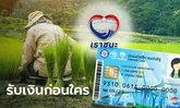 เกษตรกรได้สิทธิเราชนะ รับเงินก่อนใคร ถ้ามีบัตรสวัสดิการแห่งรัฐ บัตรคนจน