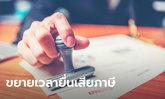 สรรพากรขยายเวลายื่นเสียภาษีประจำปี 2563 ผ่านอินเทอร์เน็ตได้ถึง 30 มิ.ย. 64