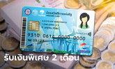 บัตรสวัสดิการแห่งรัฐ บัตรคนจน รับเงินพิเศษ 2 เดือน กรมบัญชีกลางแจงยิบเข้าวันไหนบ้าง