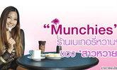 Munchies ร้านเบเกอรี่หวานของสาวหวาย