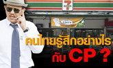 """""""ชูวิทย์""""ตอบให้ ทำไมคนไทยไม่ปลื้ม CP ?"""