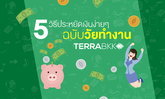 5 วิธีประหยัดเงินง่ายๆฉบับวัยทำงาน