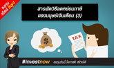 สารพัดวิธีลดหย่อนภาษีของมนุษย์เงินเดือน (3)