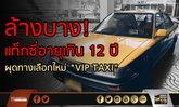 """ล้างบาง! แท็กซี่อายุเกิน 12 ปี ผุดทางเลือกใหม่ """"VIP TAXI"""""""