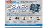"""งานสัมมนา """"คลิกธุรกิจ SMEs สู่ตลาดยุคดิจิทัล"""""""