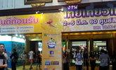 งานไทยเที่ยวไทยครั้งที่42วันสุดท้ายคึกคัก