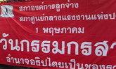 15องค์กรยื่น5ข้อร้องรัฐยกระดับแรงงานไทย