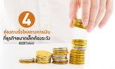 4 ช่องทางรั่วไหลทางการเงิน ที่ธุรกิจขนาดเล็กต้องระวัง
