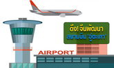 ดึง! 'จีน' พัฒนาสนามบินอู่ตะเภา จ่อ MOU สนามบินเจิ้งโจว ประเดิมเที่ยวบินนำร่อง